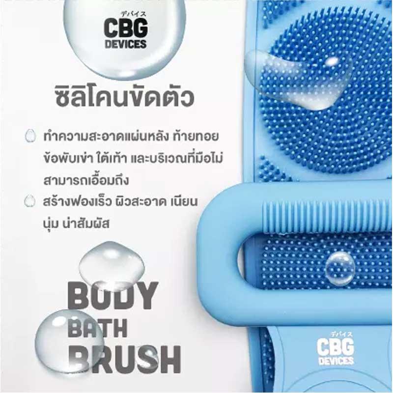 04 CBG Devices Body Bath Brush (Green)
