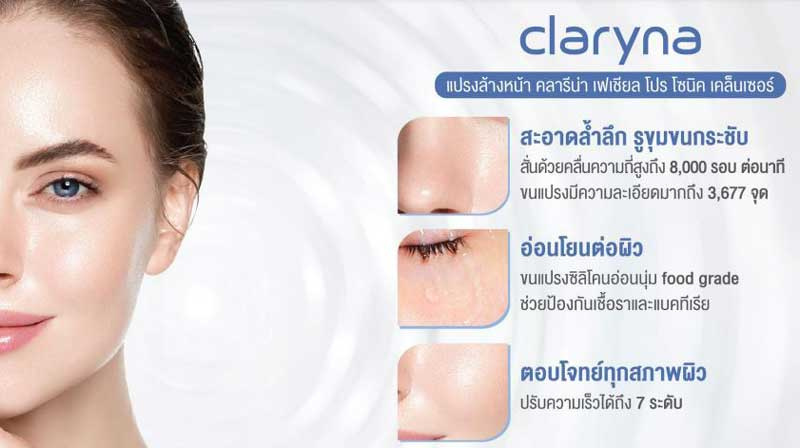 03 Claryna เครื่องทำความสะอาผิวหน้า Facial ProSonic Cleanser