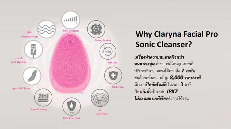04 Claryna เครื่องทำความสะอาผิวหน้า Facial ProSonic Cleanser