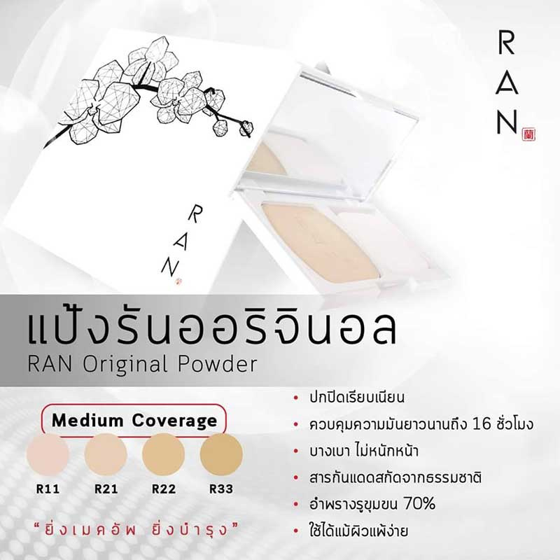 02 RAN Original Powder SPF30 14 g #R11