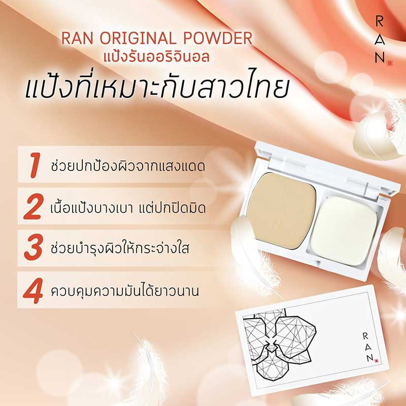 03 RAN Original Powder SPF30 14 g #R11