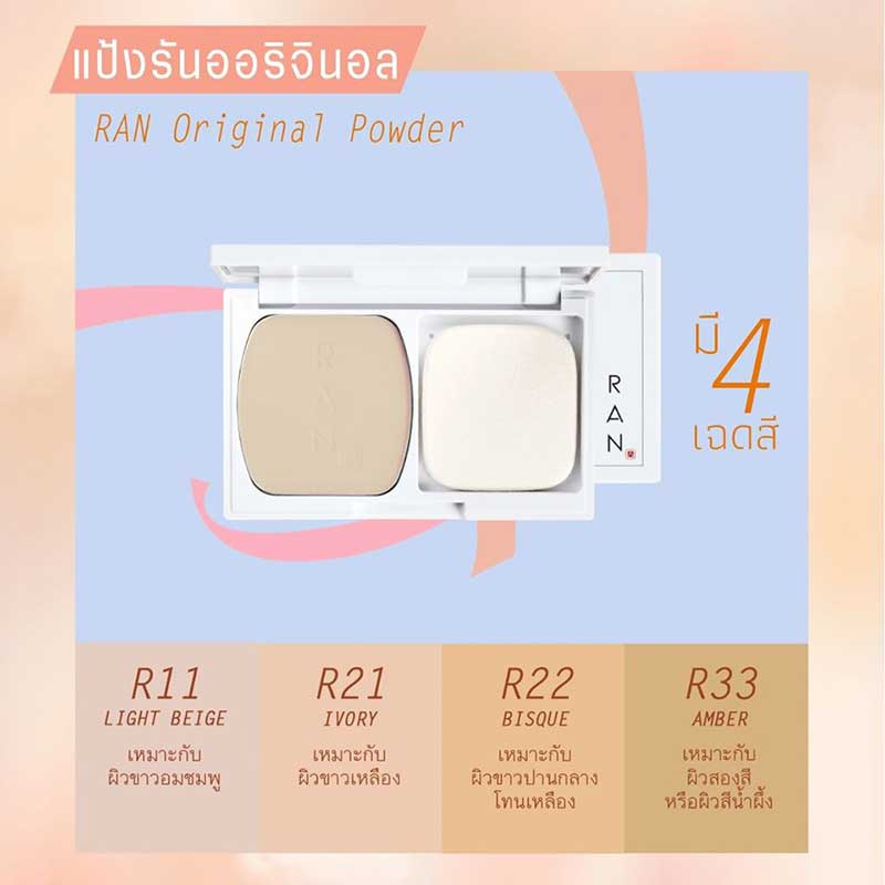 04 RAN Original Powder SPF30 14 g #R11