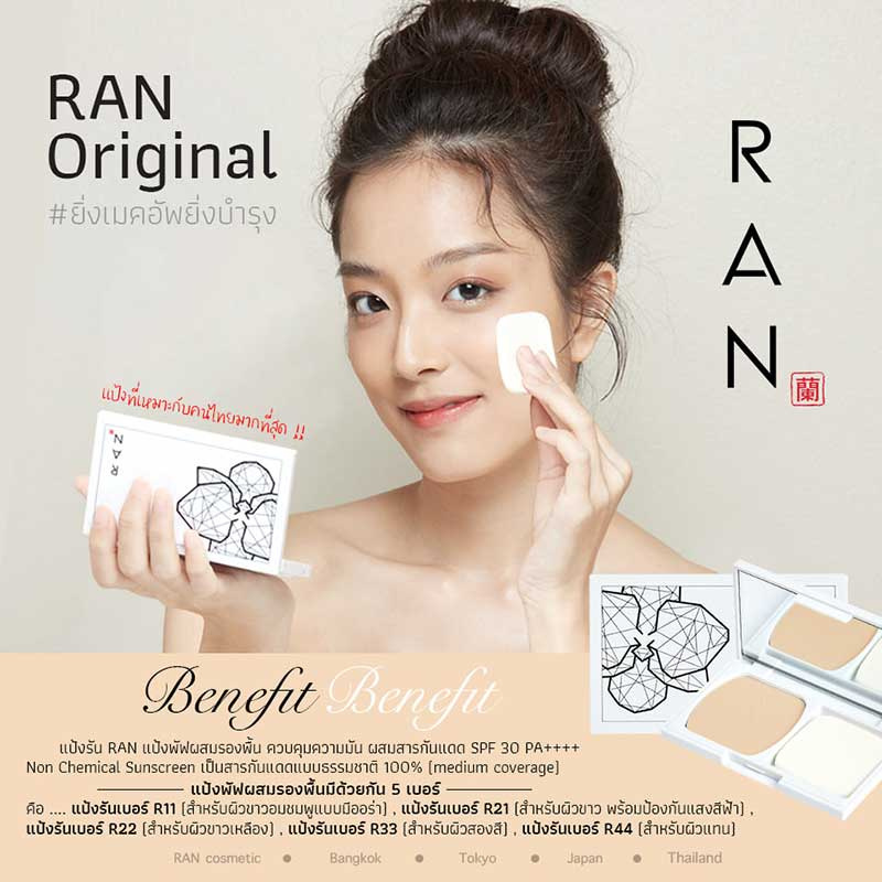 06 RAN Original Powder SPF30 14 g #R11