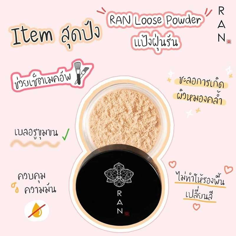 03 RAN Loose Face Powder 5 g #01Ivory