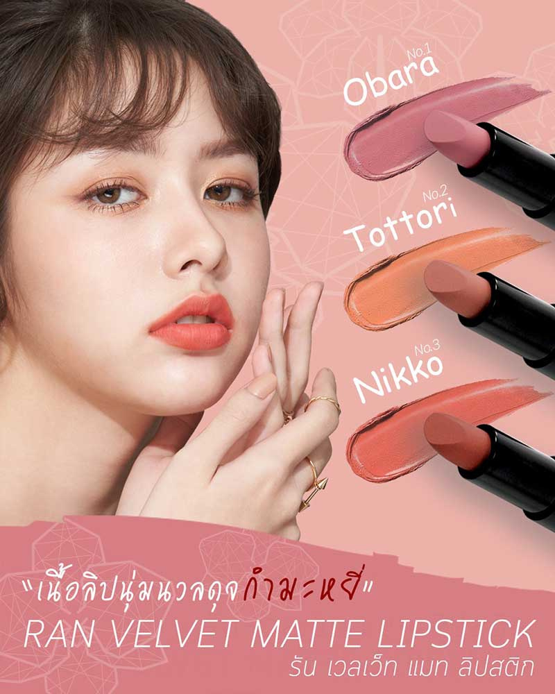03 RAN Velvet Matte Lipstick No1.Obara