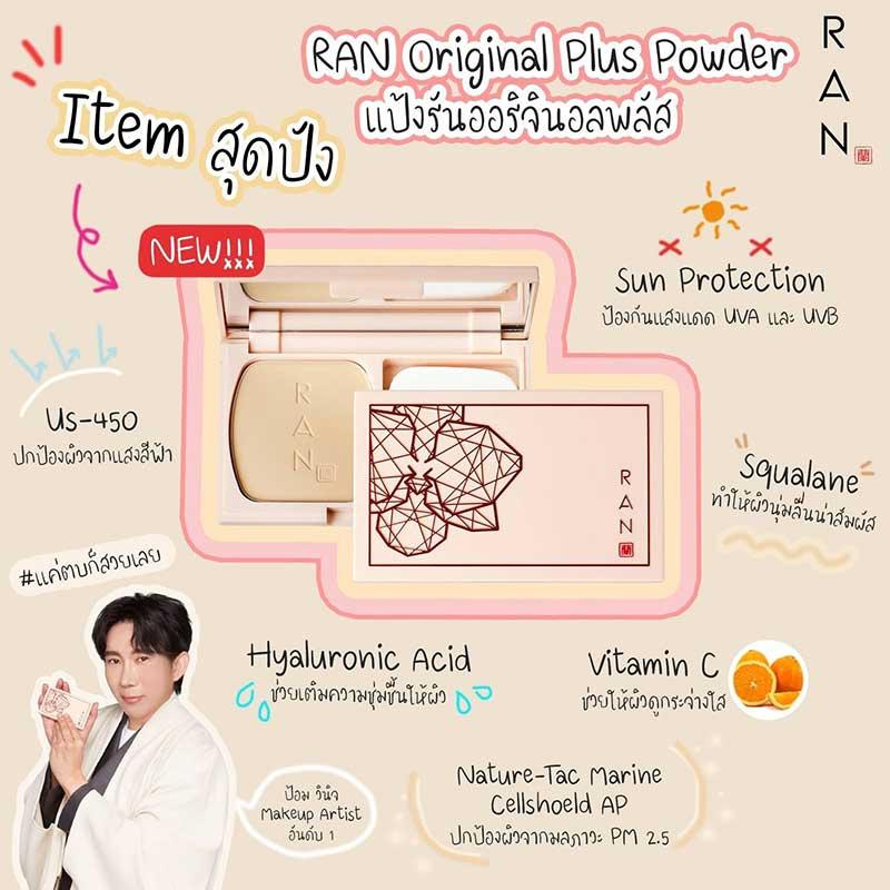 03 RAN Original Plus+ Powder SPF 30 PA++++14 g #1.0 Fair (By Pom Vinij)