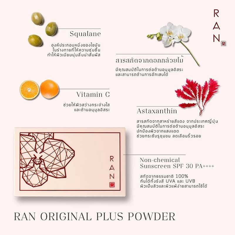 04 RAN Original Plus+ Powder SPF 30 PA++++14 g #1.0 Fair (By Pom Vinij)