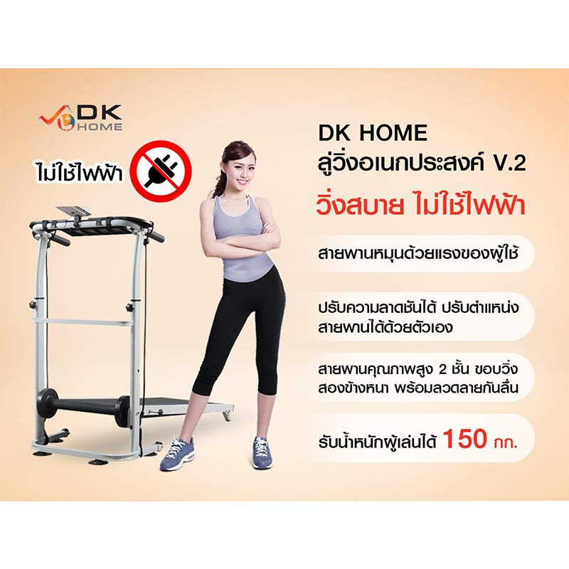 DK HOME ลู่วิ่งเอนกประสงค์ V.2