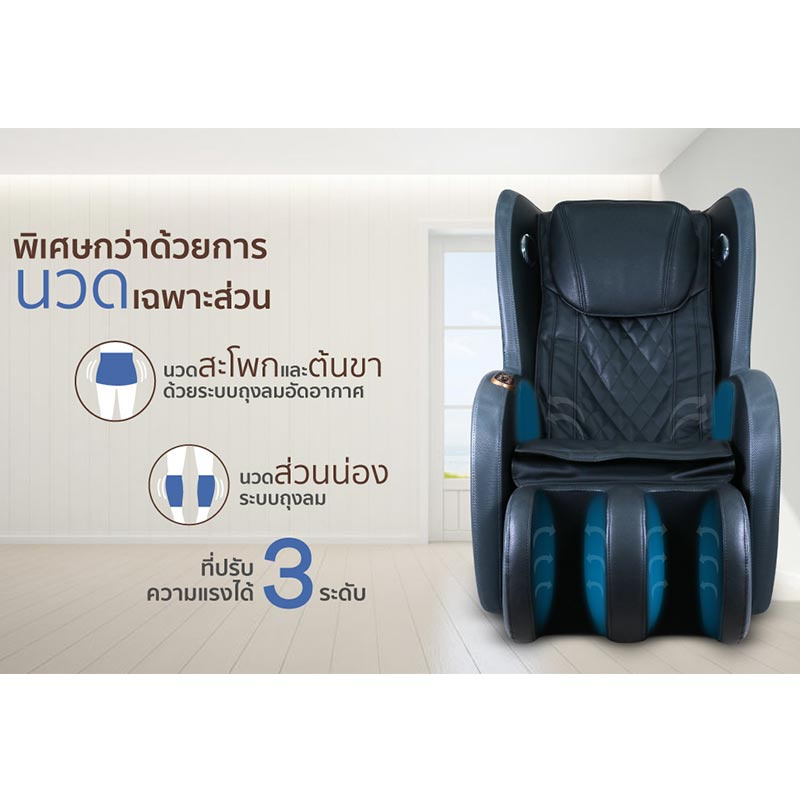 WELNESS MASSAGE CHAIR MODEL YH-5560 เก้าอี้นวด