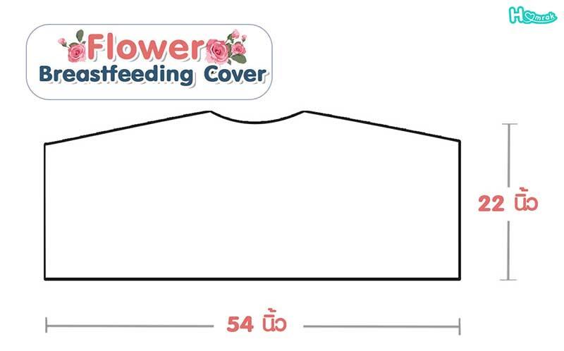 Homrak ผ้าคลุมให้นม ลายดอกกุหลาบ 22x54 นิ้ว