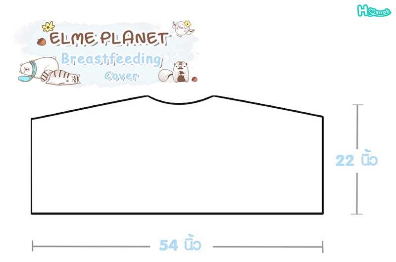 Homrak ผ้าคลุมให้นม Elme Planet 22x54 นิ้ว