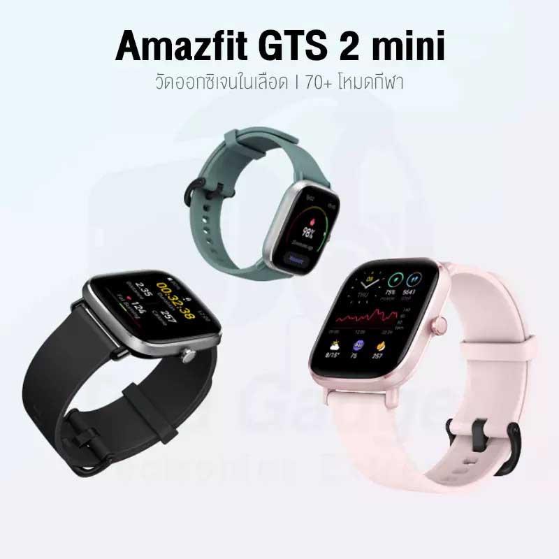 Amazfit สมาร์ทวอช รุ่น GTS2 Mini