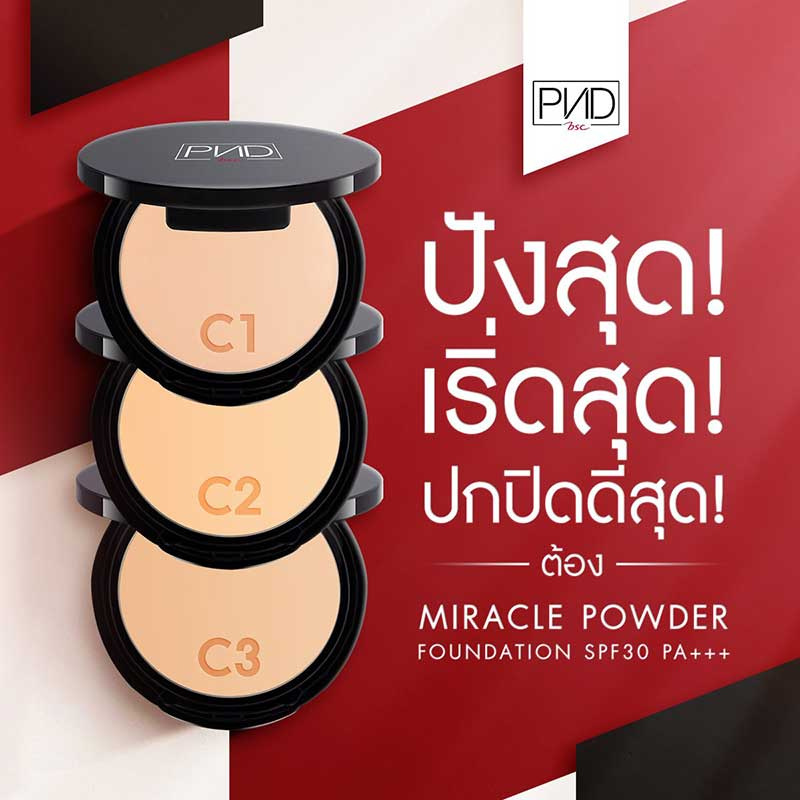 01 PND BSC Miracle Powder Foundation