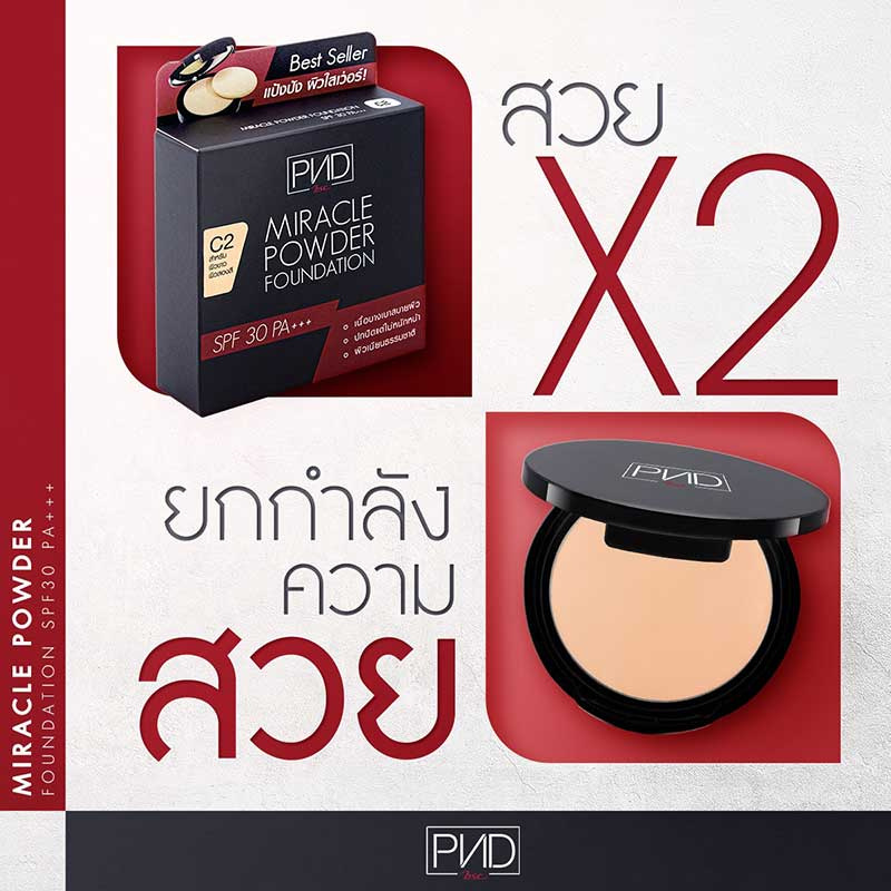 02 PND BSC Miracle Powder Foundation