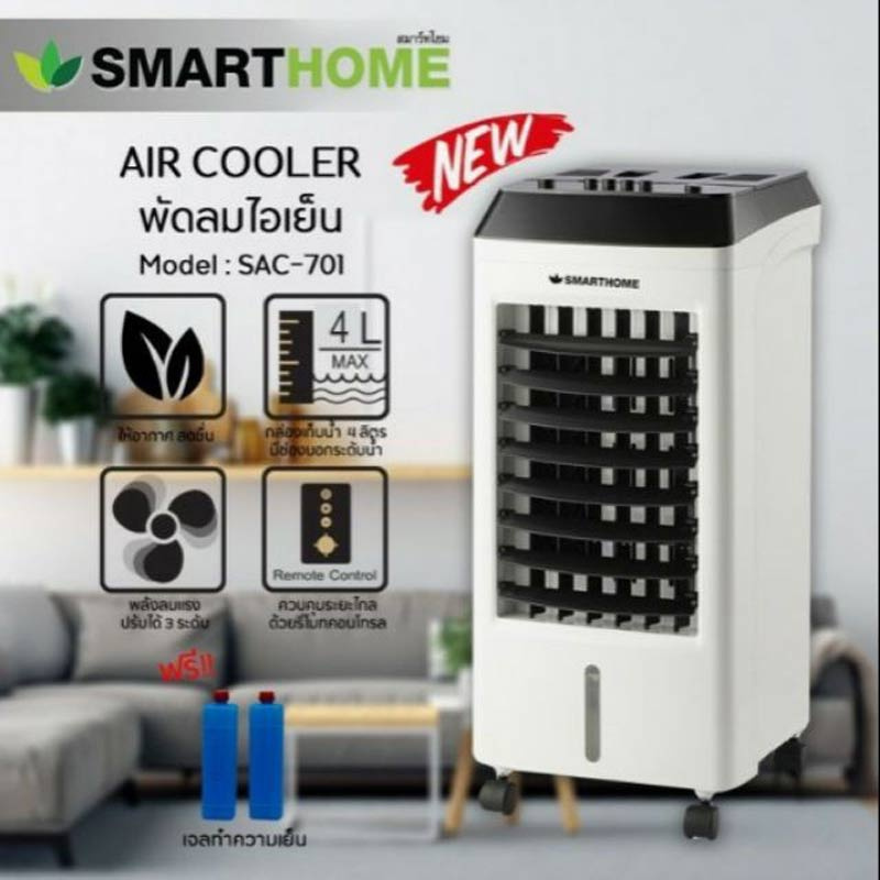 Smarthome พัดลมไอเย็น ขนาดความจุ 4 ลิตร รุ่น SAC-701