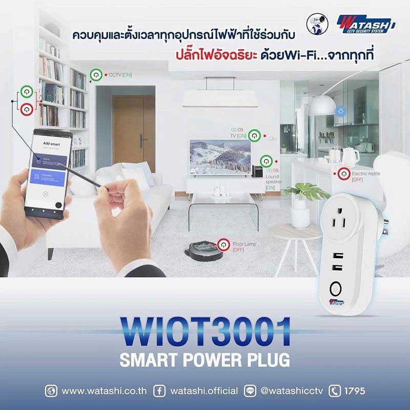 Watash ปลั๊กไฟอัจฉริยะ รุ่น WIOT3001