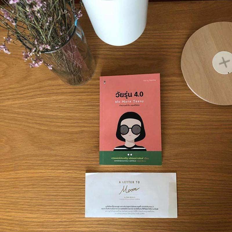 หนังสือ วัยรุ่น 4.0 ทำความเข้าใจ มนุษย์วัยรุ่น 02