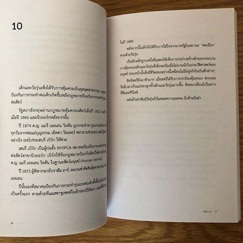 หนังสือ วัยรุ่น 4.0 ทำความเข้าใจ มนุษย์วัยรุ่น 04