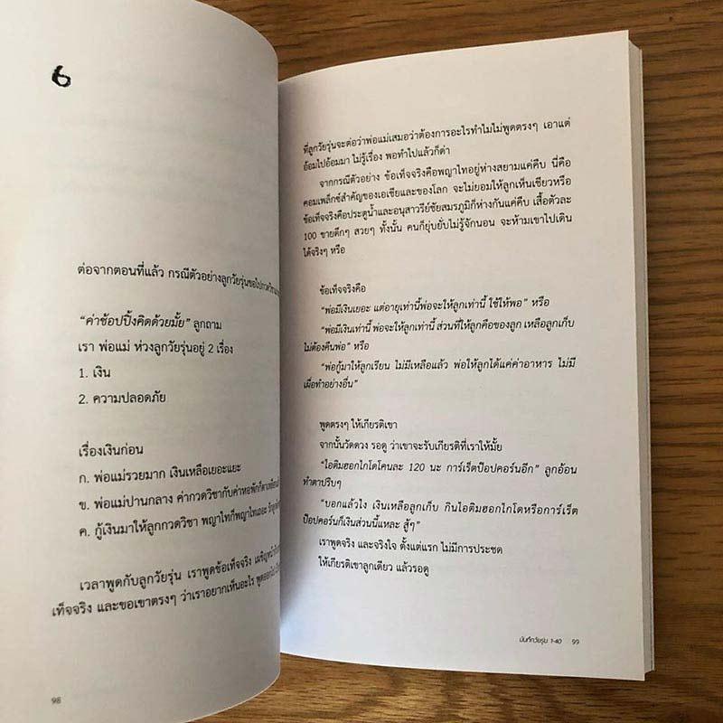 หนังสือ วัยรุ่น 4.0 ทำความเข้าใจ มนุษย์วัยรุ่น 05