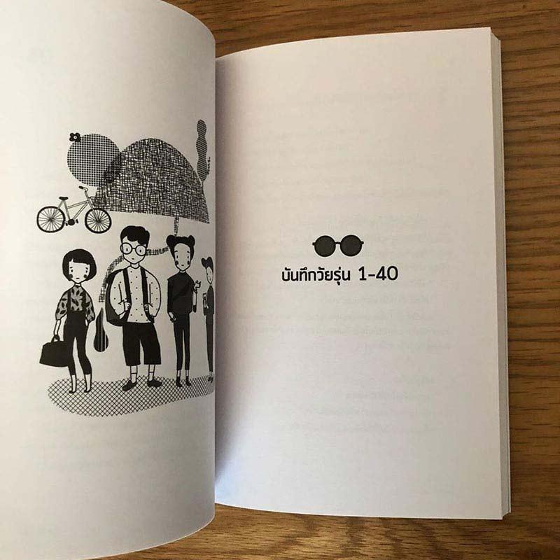 หนังสือ วัยรุ่น 4.0 ทำความเข้าใจ มนุษย์วัยรุ่น 06