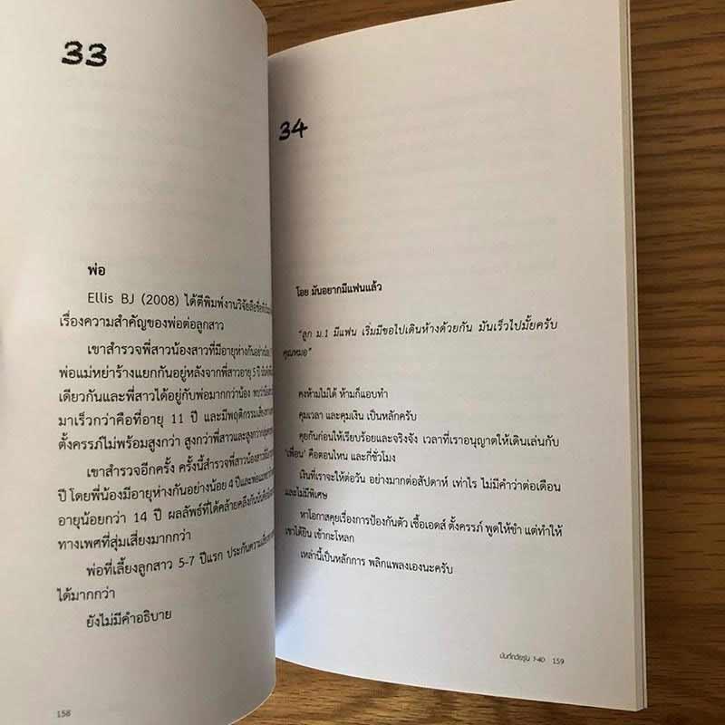 หนังสือ วัยรุ่น 4.0 ทำความเข้าใจ มนุษย์วัยรุ่น 08