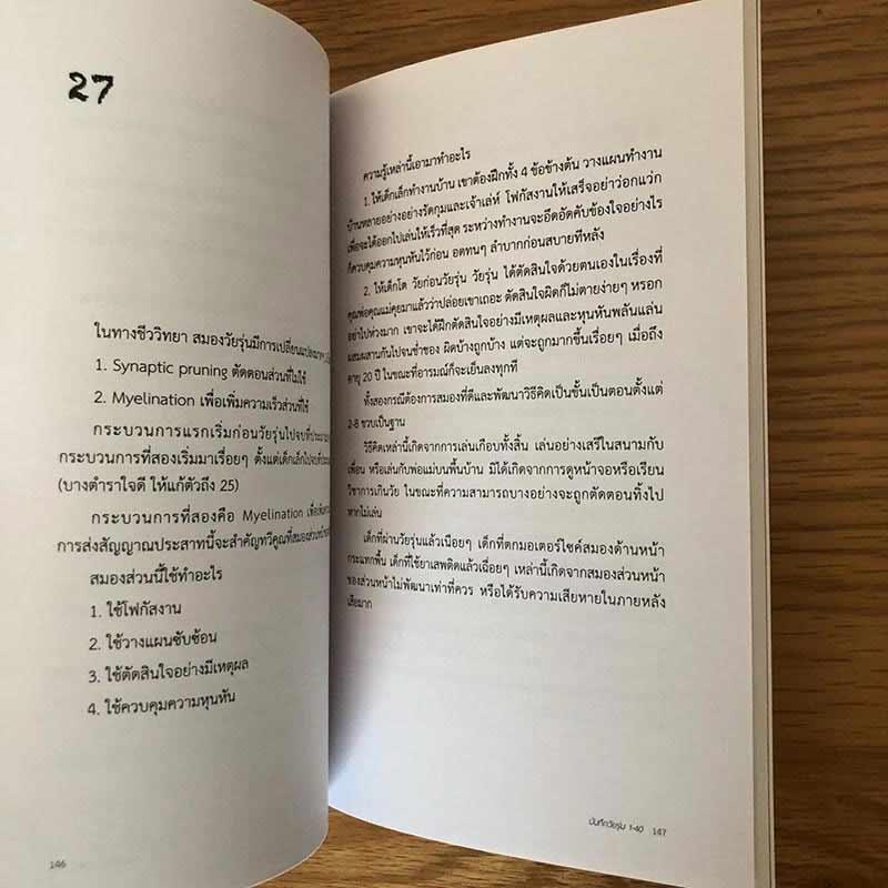 หนังสือ วัยรุ่น 4.0 ทำความเข้าใจ มนุษย์วัยรุ่น 09