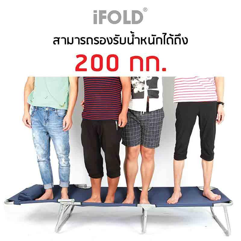iFOLD 3 เตียงพับ รุ่น Good Sleep
