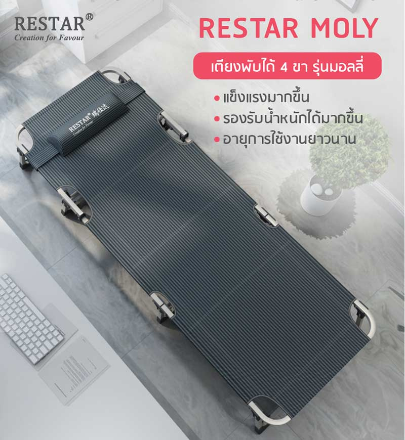 RESTAR 4 เตียงพับ รุ่น Moly สีเทาดำ