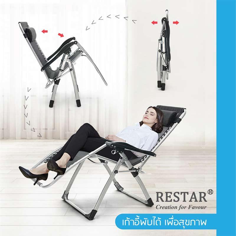 RESTAR เก้าอี้พับได้ รุ่น ChillChill