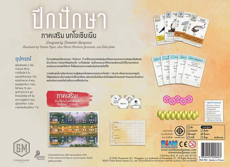 ปีกปักษา ภาคเสริม นกโอเชียเนีย (บอร์ดเกมแปลไทย) 02