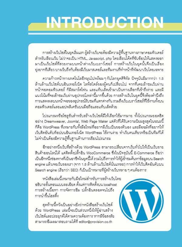 สร้างเว็บไซต์ด้วย Wordpress 5 เปิดร้านค้าด้วย WooCommerce 02