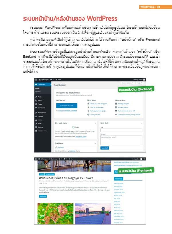 สร้างเว็บไซต์ด้วย Wordpress 5 เปิดร้านค้าด้วย WooCommerce 05