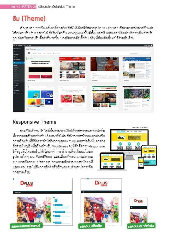 สร้างเว็บไซต์ด้วย Wordpress 5 เปิดร้านค้าด้วย WooCommerce 08