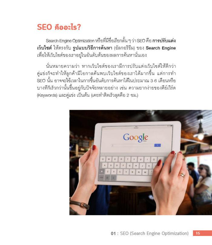 เพิ่มยอดขาย ไต่อันดับด้วย SEO Google Analytics & Search Console 04