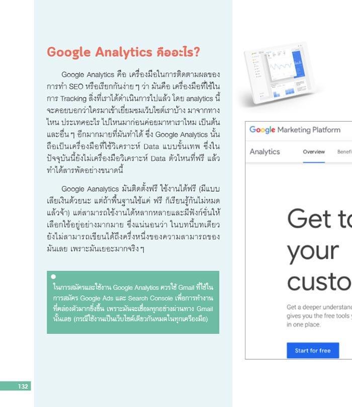 เพิ่มยอดขาย ไต่อันดับด้วย SEO Google Analytics & Search Console 10