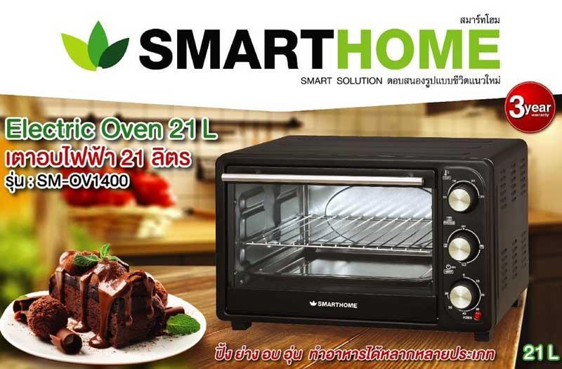 SMARTHOME เตาอบไฟฟ้าอเนกประสงค์ 21 ลิตร รุ่น SM-OV1400