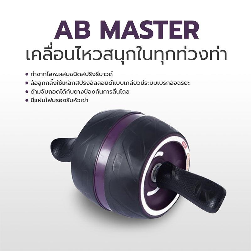 AB MASTER อุปกรณ์ ออกกำลังกาย