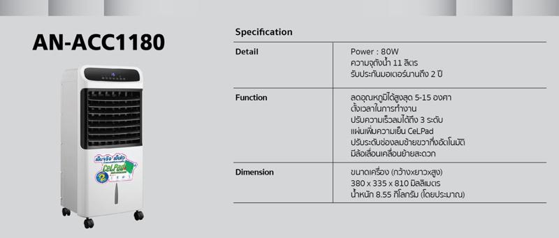 Aconatic พัดลมไอเย็น ขนาด 11 ลิตร รุ่น AN-ACC1180