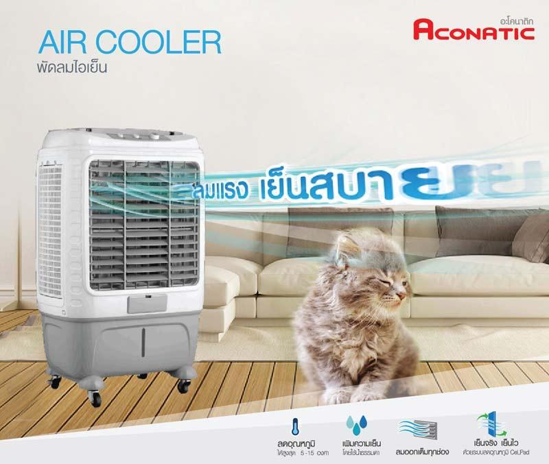 Aconatic พัดลมไอเย็น ขนาด 30 ลิตร รุ่น AN-ACC1320
