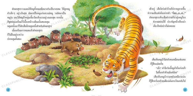 นิทานชาดก หมูสู้เสือ 03