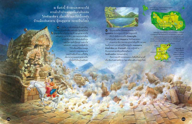 ชุด Boxset หนังสือนิทานพื้นบ้าน ตำนานแผ่นดิน (4 เล่ม) 03