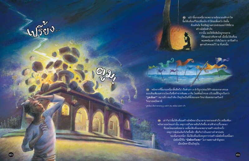 ชุด Boxset หนังสือนิทานพื้นบ้าน ตำนานแผ่นดิน (4 เล่ม) 09