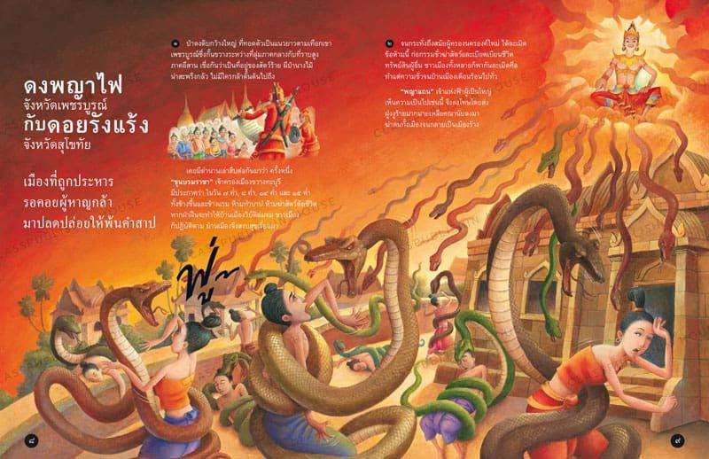 ชุด Boxset หนังสือนิทานพื้นบ้าน ตำนานแผ่นดิน (4 เล่ม) 16