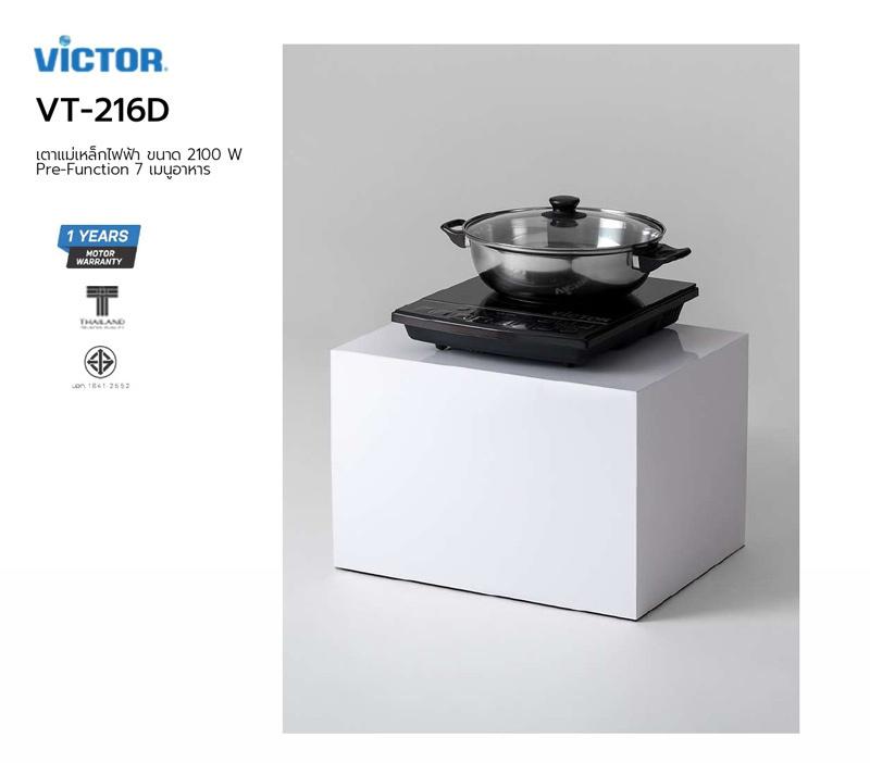 VICTOR เตาแม่เหล็กไฟฟ้า VT-216D