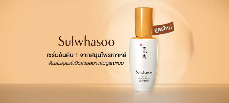 01 Sulwhasoo First Care Activating Serum EX 60 ml