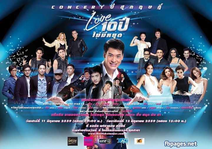 Box set DVD บันทึกการแสดงสด CONCERT บี้ สุกฤษฎิ์ Love 10 ปี ไม่มีหยุด