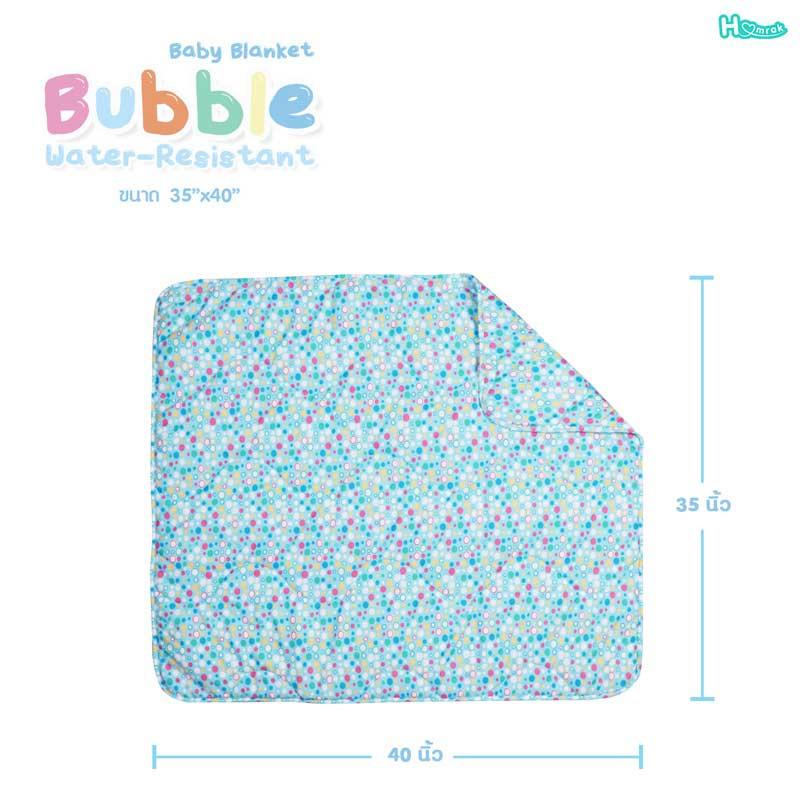 Homrak ผ้าห่มนวมเด็กสะท้อนน้ำ 35x40 นิ้ว