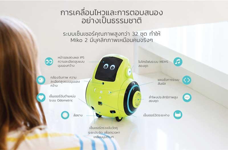 Miko 2 หุ่นยนต์