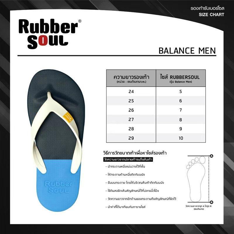 Size Rubber Soul