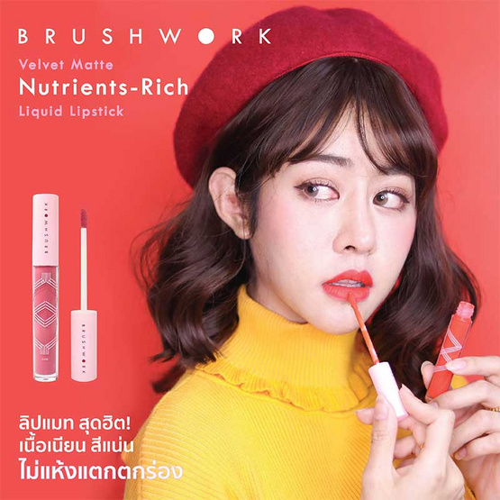 Brushwork velvet matte nutrients rich lipstick #07 KAHLO CORAL
